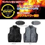 サンライン EV HOT ヒーターベスト (SCW-6119)-