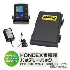 BMO JAPAN ビーエムオージャパン  HONDEX魚探用バッテリーパックチャージャーセット BM-PS-SET