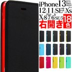 Yahoo!自然の恵みだしSHOPiPhoneXs アイフォン ケース 手帳型 カバー iPhoneXsMAX iPhoneXR  iPhone8 左利き用 マグネット おしゃれ 高級感 iPhoneX iPhone7 スマホケース メンズ