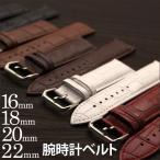 時計バンド 革 22m 20mm 18mm 16mm  メンズ レディース 腕時計ベルト 交換用 牛革クロコ型押し クロコタイプ型押し