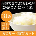 ショッピングダイエット 乾燥こんにゃく米 80g x 31袋 乾燥こんにゃくライス  ダイエット食品 無農薬 冷凍できる 低カロリー 無添加 無着色 グルテンフリー むかごこんにゃく ごはん