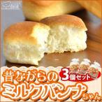 (非常用 防災 備蓄 非常食) ミルクパンナちゃん 3袋セット 非常食 保存食