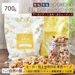 【あすつく】 ミックスナッツ 3種入り 850gアーモンド くるみ カシューナッツ 無塩 送料無料 非常食