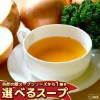 スープ 送料無料 1つ選べるスープ福袋 ポスト投函 送料無料 非常食