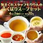 送料無料 アウトレット 数量限定 お試し 5種類入り 気まぐれスタッフもりりんのよくばりスープセット 合計20包 スープ インスタントスープ 春祭 ポイント消化
