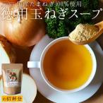 スープ 国産 玉ねぎスープ 約67杯分 送料無料 淡路島  玉葱スープ たまねぎスープ ポイント消化 秋