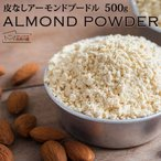 アーモンドパウダー アーモンドプードル 500g 送料無料 ナッツ お菓子作り 製菓 材料 業務用 大容量 粉末 手作りメガ盛り SALE 非常食 再入荷