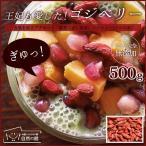クコの実 枸杞子 ドライフルーツ ゴジベリー 500g