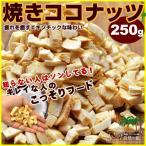 ココナッツチップス 250g 贅沢な焼きココナッツ