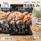 ナッツ くるみ 送料無料 無添加 生くるみ700g SALE 非常食