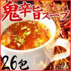 スープ 鬼辛旨スープ 26食入り 送料無料 簡単 粉末 激