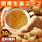 国産生姜スープ しょうが 30食 生姜 温活 ジンジャースープ 送料無料 秋