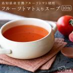 ショッピングトマト フルーツトマト入りスープ 10包  高知県最高級トマトのオリジナルスープ 500ポイント 秋