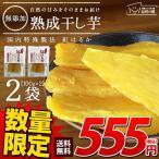 数量限定 紅はるか 国産干し芋 無添加 熟成干し芋 お試し 200g(100g×2)  送料無料 べにはるか 訳あり ほしいも  芋 イモ 無着色 砂糖不使用 スイーツ