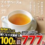 スープ ブイヤベース風スープ 20包入 魚介風 野菜ブイヨン トマト ほたて プロの味 乾燥ス...