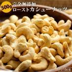 カシューナッツ 素焼き 500g 送料無料 無塩 無添加 訳あり食品(簡易梱包) お試し SALE 非常食