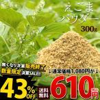 えごま えごまパウダー 260g (130g×2) スーパーフード 健康 栄養 オメガ3 えごま 荏胡麻 え油 体質改善 必須脂肪酸 αリノレン酸