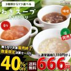 スープ 送料無料 葱スープ 選べるねぎスープ 18包 塩ねぎ 味噌 辛々 激辛 葱 ネギ 冬 簡単 非常食