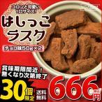 お試し ラスク 数量限定 パンの耳 はしっこラスク チョコ味 50g×2個セット 食パン 訳あり お菓子 お茶請け おつまみ