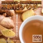 生姜 黒糖生姜 パウダー 国産原料100%使用 500g(250g×2)