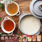 スープ 2つ選べる得用スープ 国産たまねぎスープ32杯分 高知県産フルーツトマト入りスープ20杯分 国産生姜スープ33杯分 クリーミースープ20杯分 非常食