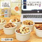 ナッツ 2個選べるお試しナッツ 最大500g 送料無料 素焼きアーモンド 無塩 有塩  ミックスナッツ 生くるみ 訳あり(簡易梱包) 非常食