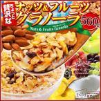 【大麦配合】グラノーラ ちょっと贅沢なナッツ&フルーツグラノーラ 560g