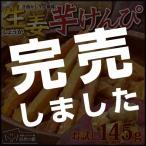 スイーツ (栗 芋 秋 かぼちゃ) 生姜けんぴ お試し 145g  ( 芋けんぴ いもけんぴ ) 送料無料