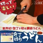 送料無料 包丁切りうどん300g 自分で切る 香川のさぬきうどん お試し udon 讃岐 うどん ランキング お取り寄せ グルメ パーティー イベント 通販 非常食