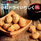 ドライフルーツ ドライ小粒いちじく 150g 砂糖不使用 イラン産 おやつ おつまみ