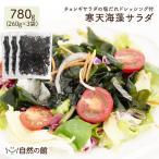 寒天 湯戻し簡単メガサイズ 寒天海藻サラダ 3袋セット メガ盛780g(260g×3) まとめ買い 送料無料