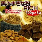 きな粉 黒ごまきな粉 RICH 300g(100g×3袋セット) 黒胡麻