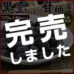 甘納豆 丹波種 黒豆甘納豆170g×2 おつまみ お茶請け