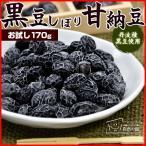 甘納豆 丹波種 黒豆甘納豆170g
