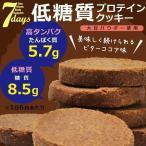 ダイエット クッキー 低糖質プロテインクッキー ココア味 プロテイン ダイエットクッキー 大豆パウダー使用 1日6枚で1週間分 ゆうパケット 鉄分 食物繊維 味源