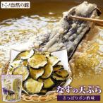 なすの天ぷら ポン酢味 50g×4個セット 送料無料 なす 茄子 チップス ナス スナック お菓子 おやつ 野菜 おつまみ 家飲み 宅飲み 訳あり 再入荷