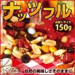 ミックスナッツ ナッツとフルーツの中にカラフルチョコが入った ナッツフル 150g おつまみ ポイント消化