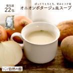 スープ オニオンポタージュスープ 22包 ぽってりとろりと濃厚スープ 送料無料 秋 春祭 非常食 再入荷