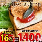 ミックス粉 選べる食パンミックス粉 5斤セット ドライイースト付き ホテル食パンミックス粉 竹炭食パンミックス粉 まとめ買い ブラックフード