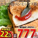 送料無料 ミックス粉 食パンミックス粉 2斤セット ドライイースト付き ホテル食パンミックス粉 ミックス粉 まとめ買い