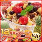 【大麦配合】 グラノーラ フルグラ 12種類のフルーツが贅沢なフルーツグラノーラ 640g