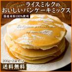 パンケーキ ミックス200g×2袋セット 国産米粉100%使用 パンケーキ ホットケーキ 朝食 簡単グルテンフリー