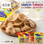 選べるお魚チップス 無添加 鯖チップス ツナチップス SABACHi TUNACHi 30g×5袋 送料無料 サバチ ツナチ 味源 メーカー直販 sabachi tunachi