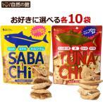 選べるお魚チップス 無添加 鯖チップス ツナチップス SABACHi TUNACHi 30g×10袋 送料無料 サバチ ツナチ 味源 メーカー直販 sabachi tunachi