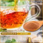 お茶 サラシア&コーンシルク配合茶 健康茶 さらさらサラシア