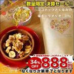ミックスナッツ ココナッツとくるみの塩キャラメリゼ 230g アーモンド ココナッツ くるみ クランベリー バナナ りんご 送料無料 100品