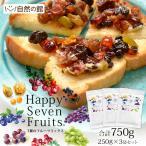 ミックスフルーツ ドライフルーツ ハッピーセブンフルーツ 750g(250g×3) 送料無料 クランベリー レーズン ワイルドブルーベリー 非常食 ミネラル