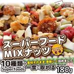 スーパーフードミックスナッツ 180g(90g×2) 10種のスーパーフード ナッツ ベリー 送料無料 非常食