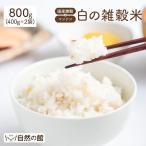雑穀米 国産 送料無料 白の雑穀 920g(460g×2) 24雑穀 24種 白 健康 ダイエット 初心者向け マンナン 非常食 もちプチ