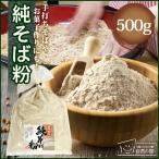 (うどん そば そうめん) そば粉 蕎麦粉 そば 手打ちそば 500g 送料無料 手打ち 手作り